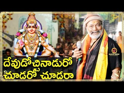 Download Dappu Srinu Ayyappa Swamy Telugu Songs Free Mp3