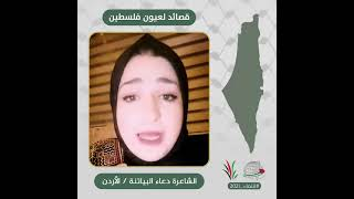 انتماء2021: قصائد لعيون فلسطين، الشاعرة دعاء البياتنة ، الاردن