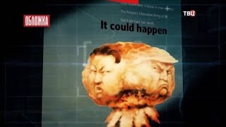 Ким и Трамп: ядерный переполох. Обложка