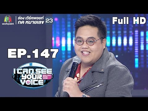 I Can See Your Voice Thailand | EP.147 | โดม จารุวัฒน์ | 12 ธ.ค. 61 Full HD