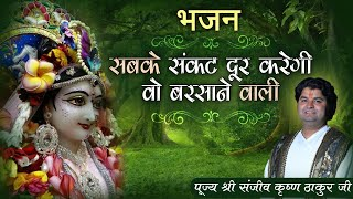 Bajao Radha Naam Ki Taali ||Shri Sanjeev Krishna Thakur Ji
