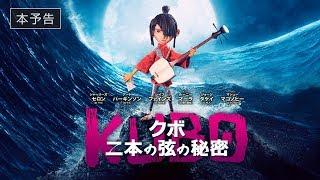【声の出演】映画「KUBO/クボ 二本の弦の秘密」音声ガイド