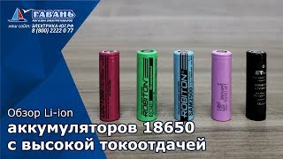 Обзор высокотоковых аккумуляторов 18650