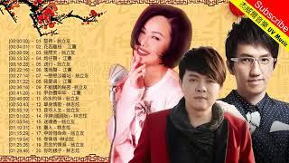 翁立友 Weng Li you, 林志炫 Terry Lin, 江蕙 Jody Chiang  最佳歌曲2019年 | Top Chinese Songs 2019