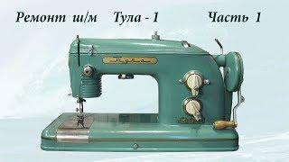Ремонт швейной машины Тула часть 1