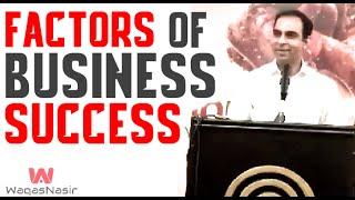 Factors Of Business Success -By Qasim Ali Shah | In Urdu