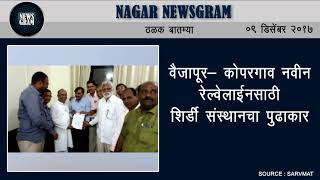 Nagar Newsgram | Nagar News | Today's News Headlines | 9 December 2017