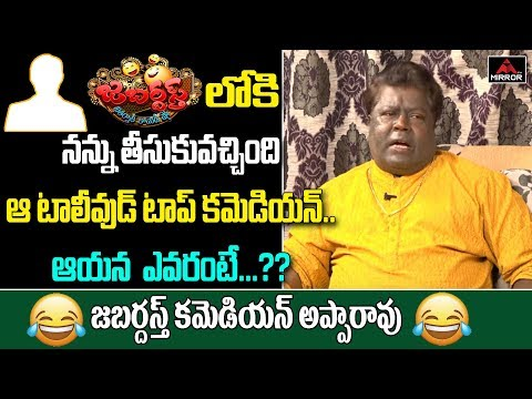 Jabardasth Apparao Sensational secrets About His Jabardasth Entry | Chalaki Chanti | Mirror TV