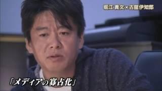 堀江貴文&古舘伊知郎