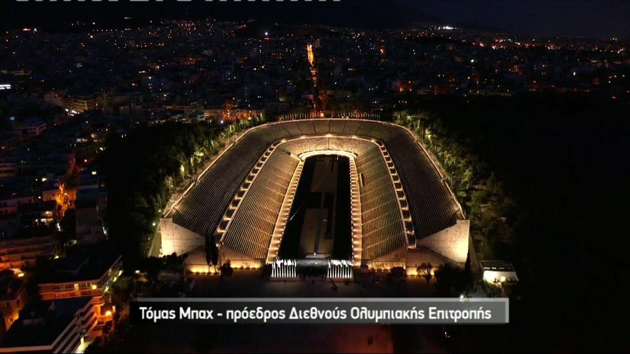 Εκδήλωση παρουσίασης του ανανεωμένου φωτισμού του Παναθηναϊκού Σταδίου | 29/03/2021 | ΕΡΤ