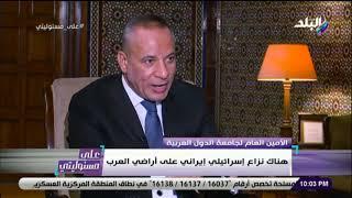 تحميل اغاني على مسئوليتي - أبو الغيط ينفعل على الهواء : «إسرائيل بتبلع فلسطين .. انتهت يااحمد» MP3