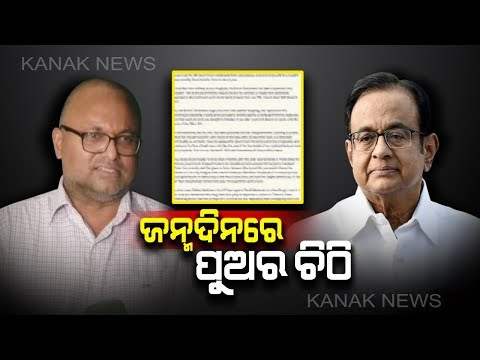"""Karti Writes To P Chidambaram On His 74th Birthday: No """"56"""" Can Stop You"""