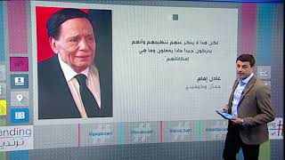 حساب إسرائيلي يستعين بفيديو لـ #عادل_إمام لمهاجمة #حماس على تويتر   #بي_بي_سي_ترندينغ