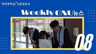 Weekly GNU뉴스(8회)
