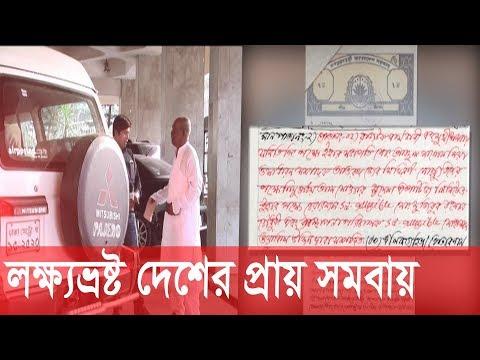 Ekusher Chokh Ep-171 || সমবায় সমিতি || 30 November 2019| একুশের চোখ