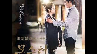 세븐(SE7EN) - 괜찮은건지 (몬스터 Monster OST Part.2 (MBC 월화드라마))