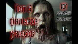 5 Фильмов ужасов, которые лучше не смотреть одному.