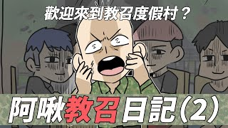 阿啾小劇場-阿啾教召日記(中)|歡迎來到教召度假村?|2020教召全記錄