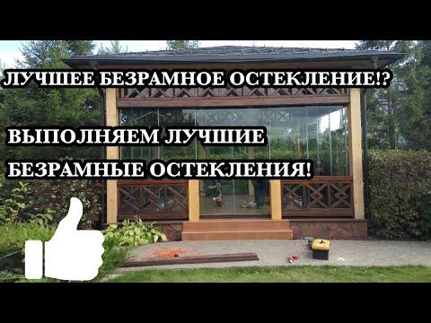 Безрамное остекление в Казани