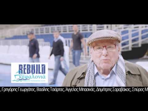 Rebuild Kefalonia: Την Παρασκευή στο ΟΑΚΑ (28.3.2014)