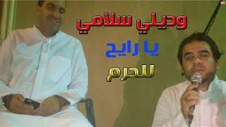 اغاني طرب MP3 أنشودة وديلي سلامي من منزل الدكتور عمرو خالد في رمضان Sheikh Ahmed Elhadad تحميل MP3