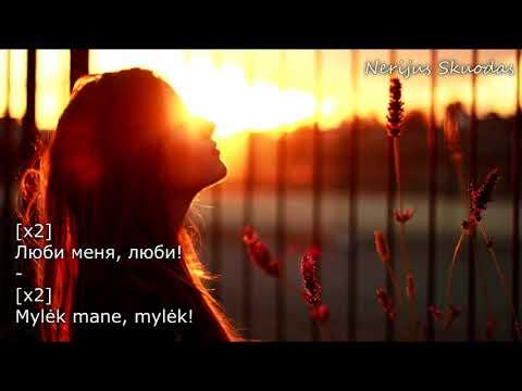 [lyrics] Гречка – Люби меня люби... [RU/LT]