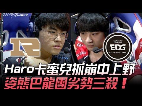 RNG vs EDG 宿命之戰!Haro卡蜜兒抓崩中上野 姿態巴龍團劣勢三殺!Game1