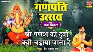 श्री गणेश को दूर्वा क्यों चढ़ाया जाता है ! गणपति उत्सव ( नौ�