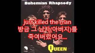 퀸 - 보헤미안 랩소디 가사 번역