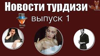 Новости турдизи  Выпуск 1  #Teammy