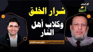 شرار الخلق وكلاب النار برنامج الملف دكتور محمد الشاعر مع فضيلة الدكتور محمد الزغبى