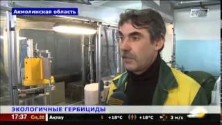 ТОО «Астана-Нан Кемикалс» выпускает 15 млн литров гербицидов в год