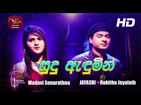 Sudu Adumin - සුදු ඇඳුමින් | JayaSri - Rohitha Jayalath ft. Madavi Senarathna | Rupavahini