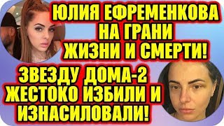 Дом 2 Свежие Новости ♡ 10 ноября 2019. Эфир (16.11.2019).