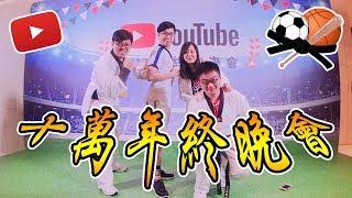 【熊貓團團】 YouTube 十萬年終晚會:達到人生中的小小里程碑啦!
