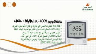 ساعة الحرمين HA 4009