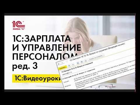 Как зарегистрировать больничный во время отпуска в 1С:ЗУП ред. 3