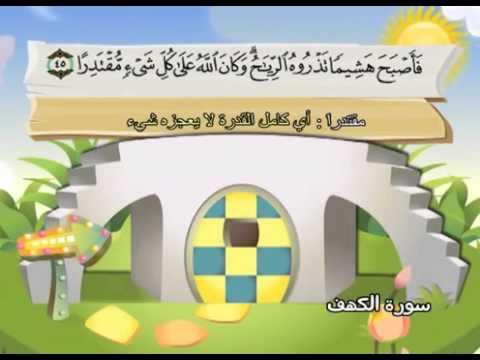 المصحف المعلم للأطفال [018] سورة الكهف.