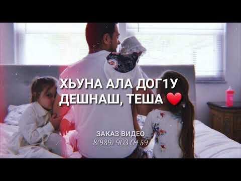 Баркалла ду, доьзаллера ❤ Чеченская песня
