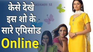 Kasamh Se Episode 01 | How To Watch Kasamh Se All Episodes