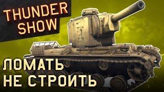 Thunder Show: Ломать не строить