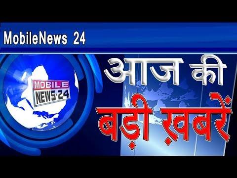 आज की 20 बड़ी ख़बरें | Breaking news | Nonstop news | Aaj ka news | Top 10 news | MobileNews 24 | News