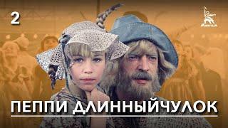 Пеппи Динныйчулок серия 2