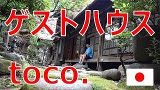 東京の古民家おしゃれゲストハウスtoco.に行ってきた