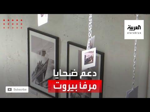 العرب اليوم - شاهد: فنانان مصريان يدعمان ضحايا انفجار مرفأ بيروت بالأبيض والأسود