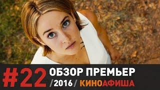 Киноафиша рекомендует! Выпуск #22 / 10 марта