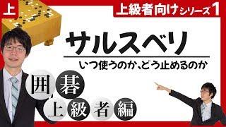 ヨセの技サルスベリ上級者向け囲碁講座#プロ棋士柳澤理志