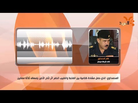 شاهد بالفيديو.. شرطة ميسان ترد على اتهام احد ضباطها بالاعتداء على كادر طبي #المربد