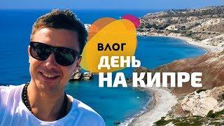 Один день на Кипре: отдых с детьми, йога и работа | VLOG