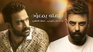 مصطفى الربيعي وغسان الشامي - سهله يمعود ( حصريا )   2020 تحميل MP3